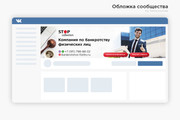 Профессиональное оформление вашей группы ВК. Дизайн групп Вконтакте 120 - kwork.ru