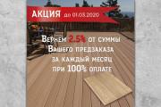 Баннер статичный 47 - kwork.ru