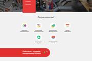 Дизайн Landing Page в PSD или Figma 42 - kwork.ru