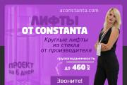 Разработаю 3 promo для рекламы ВКонтакте 174 - kwork.ru