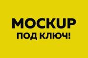 Разработка Mockup 26 - kwork.ru