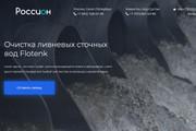 Сверстаю сайт по любому макету 332 - kwork.ru