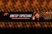 Оформление канала на YouTube, Шапка для канала, Аватарка для канала 154 - kwork.ru