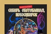Постер, плакат, афиша 45 - kwork.ru