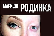 Обложки для книг 61 - kwork.ru