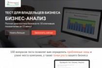 Сделаю копию любого Landing page 80 - kwork.ru