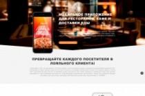 Сделаю копию любого Landing page 72 - kwork.ru