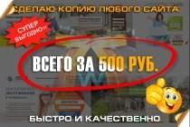Сделаю копию любого Landing page 70 - kwork.ru