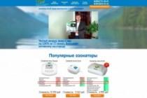 Сделаю копию любого Landing page 65 - kwork.ru