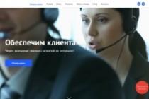 Сделаю копию любого Landing page 56 - kwork.ru