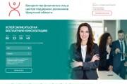 Верстка, Адаптация HTML, CSS, JS из PSD 52 - kwork.ru