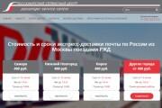 Верстка, Адаптация HTML, CSS, JS из PSD 50 - kwork.ru