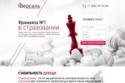 Верстка, Адаптация HTML, CSS, JS из PSD 47 - kwork.ru
