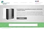 Верстка, Адаптация HTML, CSS, JS из PSD 46 - kwork.ru