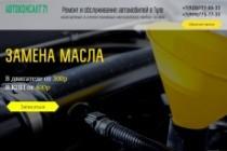 Верстка, Адаптация HTML, CSS, JS из PSD 62 - kwork.ru