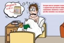 Нарисую для Вас иллюстрации в жанре карикатуры 351 - kwork.ru