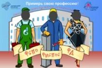 Нарисую для Вас иллюстрации в жанре карикатуры 359 - kwork.ru