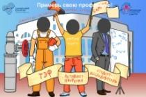 Нарисую для Вас иллюстрации в жанре карикатуры 357 - kwork.ru