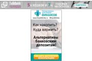 Сделаю 2 качественных gif баннера 211 - kwork.ru
