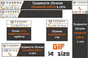 Сделаю 2 качественных gif баннера 209 - kwork.ru