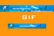 Сделаю 2 качественных gif баннера 203 - kwork.ru