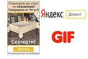 Сделаю 2 качественных gif баннера 199 - kwork.ru