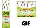Сделаю 2 качественных gif баннера 201 - kwork.ru