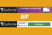 Сделаю 2 качественных gif баннера 197 - kwork.ru