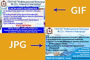 Сделаю 2 качественных gif баннера 196 - kwork.ru