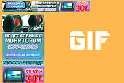 Сделаю 2 качественных gif баннера 195 - kwork.ru