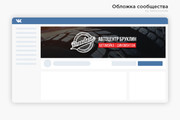 Профессиональное оформление вашей группы ВК. Дизайн групп Вконтакте 139 - kwork.ru