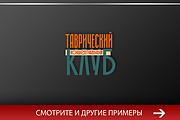 Логотип 32 - kwork.ru