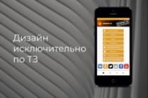 Дизайн одного экрана приложения Android или iOS 15 - kwork.ru