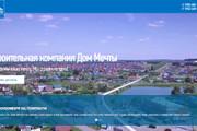 Профессионально и недорого сверстаю любой сайт из PSD макетов 175 - kwork.ru