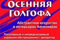Создам качественный статичный веб. баннер 44 - kwork.ru