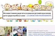 Создание сайта - Landing Page на Тильде 185 - kwork.ru