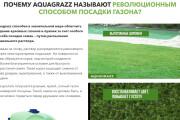 Скопирую страницу любой landing page с установкой панели управления 127 - kwork.ru