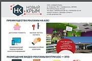 Создам инфографику 72 - kwork.ru
