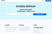 Мощный Wordpress под ключ 35 - kwork.ru