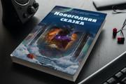 Создам обложку на книгу 79 - kwork.ru