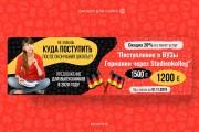 Креативы, баннеры для рекламы FB, insta, VK, OK, google, yandex 193 - kwork.ru