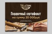 Разработаю дизайн листовки, флаера 155 - kwork.ru