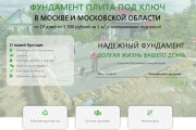 Копирование Landing Page и перенос на Wordpress 36 - kwork.ru