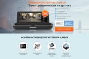 Копия сайта, landing page + админка и настройка форм на почту 159 - kwork.ru