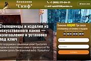 Создам лендинг на вордпресс быстро 47 - kwork.ru