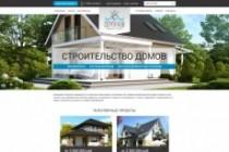Дизайн страницы Landing Page - Профессионально 185 - kwork.ru