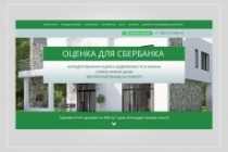 Дизайн страницы Landing Page - Профессионально 181 - kwork.ru