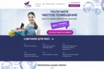 Дизайн страницы Landing Page - Профессионально 178 - kwork.ru