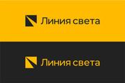 Ваш новый логотип. Неограниченные правки. Исходники в подарок 270 - kwork.ru