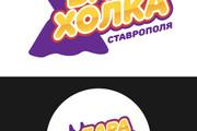 Ваш новый логотип. Неограниченные правки. Исходники в подарок 285 - kwork.ru
